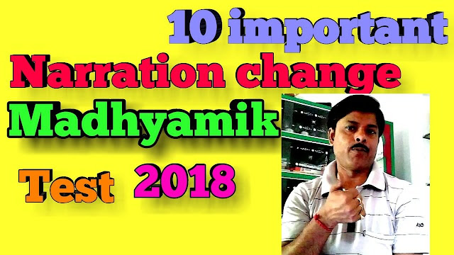 Check 10 important narration change- Madhyamik test 2018