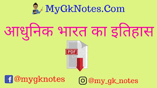 Indian Morden History PDF in Hindi