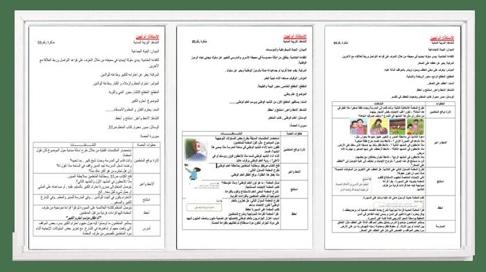 مذكرات في التربية المدنية إعداد أم لجين للسنة الأولى ابتدائي