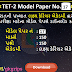 TET-2 Exam Model Paper No 17 by Lakshya Career Academy, Bhavnagar