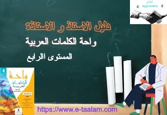 دليل الأستاذ والأستاذة : واحة الكلمات العربية  للسنة الرابعة من التعليم الابتدائي 2019