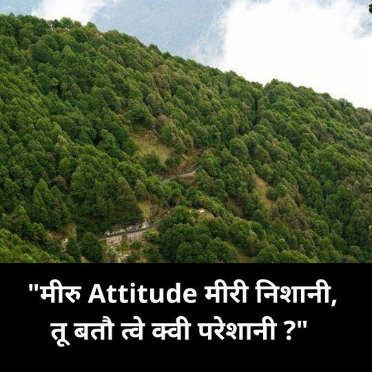 Pahadi Quotes In Hindi