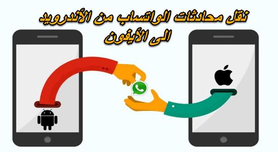 طريقة نقل محادثات الواتساب من الأندرويد الى الأيفون ؟ Android To Iphone