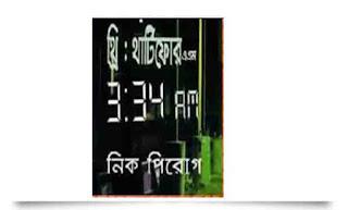 3:34 a.m. by Nick Pirog bangla pdf