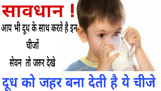 milk poision milk