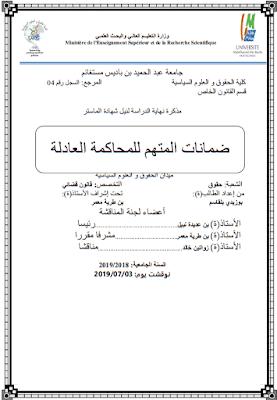 مذكرة ماستر: ضمانات المتهم للمحاكمة العادلة PDF