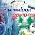 การผ่าตัดในยุค COVID-19