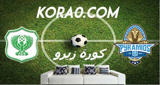 مشاهدة مباراة بيراميدز والمصري بث مباشر اليوم 12-1-2020 كأس الكنفدرالية