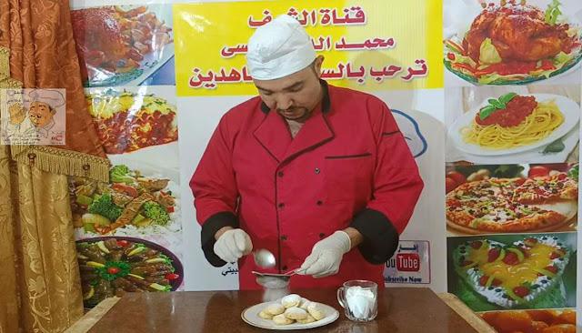 طريقة عمل كحك بالملبن و السوداني الشيف  محمد الدخميسي