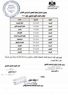 جدول امتحانات الصف الأول والثاني الثانوي الفصل الدراسي الثاني