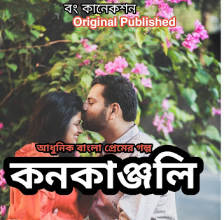 Bengali Story - কনকাঞ্জলি -Bangla Premer Golpo