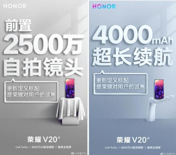 تسريبات تؤكد سعة بطارية Honor V20