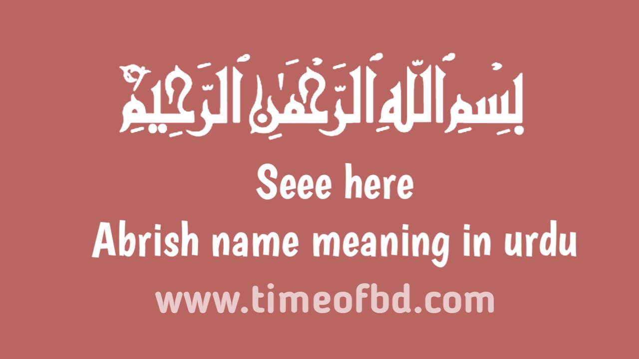 Abrish name meaning in urdu, ارود نام کا مطلب اردو میں ہے