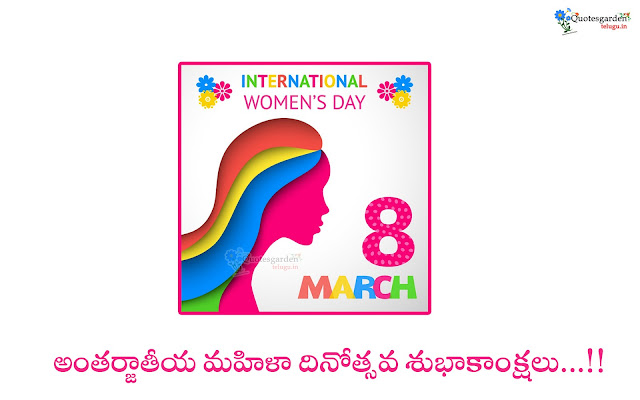 International women's day greetings wishes in telugu 2018