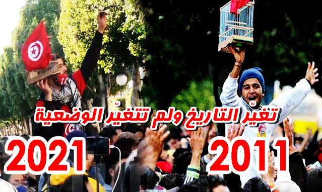 Tunisie: la situation n'a pas changé depuis 10 ans