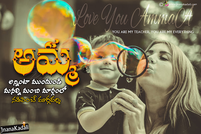 I Love You Amma Telugu Mother Quotes with HD Wallpapers,Mother's Love Quotes In Telugu With Pictures Amma telugu kavithalu,Amma Kavithalu in Telugu-Heart Touching Greatness of Mother in Telugu By ManiKumari,Whats app dp Images Free download-Mother Quotes in Telugu for Whats app Display Images,Heart Touching Mother Quotes in Telugu-Mother Greatness Quotes hd wallpapers in Telugu,Mother and Father Greatness Quotes messages in Telugu-best Mother and Father hd wallpapers