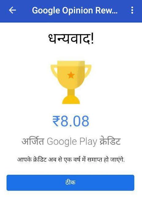 Google Opinion Reward se paise kamaye