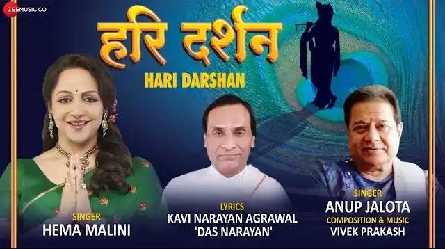 Jis Prabhu Ne Yeh Nayan Diye Hai Bhajan Lyrics