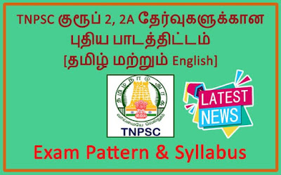 tnpsc group 2 new syllabus 2019 pdf