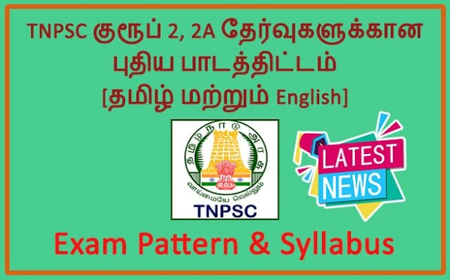 TNPSC Group 2, 2A New Syllabus 2019 in English  New Pdf Download