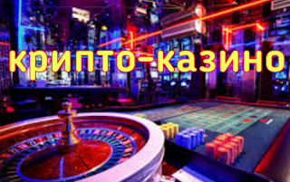 Крипто - казино