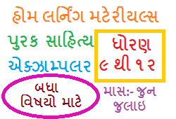 STD 9 TO 12 HOME LEARNING MATERIALS FOR GUJARAT BOARD STUDENT( GSEB)