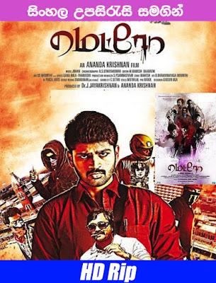 Metro 2016 Tamil movie watch pnline with sinhala subtitle