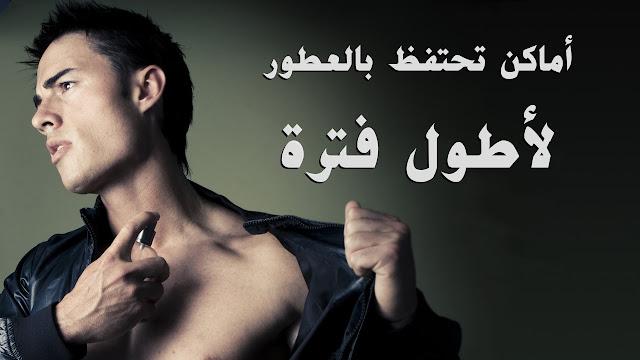 أماكن فى الجسم تحتفظ بالعطور لأطول فترة ممكنة{featured}