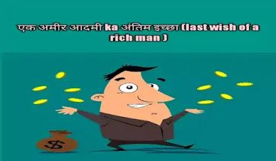 Ek amir admi ka antim iccha -hindi kahaniya
