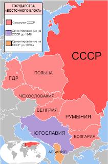 страны соцлагеря Восточной Евпропы