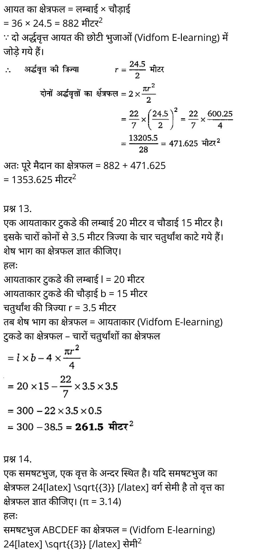 Chapter 12 Area Related to Circles Ex 12.1, Chapter 12 Area Related to Circles Ex 12.2, Chapter 12 Area Related to Circles Ex 12.3, Chapter 12 Area Related to Circles Ex 12.4, कक्षा 10 बालाजी गणित  के नोट्स  हिंदी में एनसीईआरटी समाधान,     class 10 Balaji Maths Chapter 12,   class 10 Balaji Maths Chapter 12 ncert solutions in Hindi,   class 10 Balaji Maths Chapter 12 notes in hindi,   class 10 Balaji Maths Chapter 12 question answer,   class 10 Balaji Maths Chapter 12 notes,   class 10 Balaji Maths Chapter 12 class 10 Balaji Maths Chapter 12 in  hindi,    class 10 Balaji Maths Chapter 12 important questions in  hindi,   class 10 Balaji Maths Chapter 12 notes in hindi,    class 10 Balaji Maths Chapter 12 test,   class 10 Balaji Maths Chapter 12 pdf,   class 10 Balaji Maths Chapter 12 notes pdf,   class 10 Balaji Maths Chapter 12 exercise solutions,   class 10 Balaji Maths Chapter 12 notes study rankers,   class 10 Balaji Maths Chapter 12 notes,    class 10 Balaji Maths Chapter 12  class 10  notes pdf,   class 10 Balaji Maths Chapter 12 class 10  notes  ncert,   class 10 Balaji Maths Chapter 12 class 10 pdf,   class 10 Balaji Maths Chapter 12  book,   class 10 Balaji Maths Chapter 12 quiz class 10  ,    10  th class 10 Balaji Maths Chapter 12  book up board,   up board 10  th class 10 Balaji Maths Chapter 12 notes,  class 10 Balaji Maths,   class 10 Balaji Maths ncert solutions in Hindi,   class 10 Balaji Maths notes in hindi,   class 10 Balaji Maths question answer,   class 10 Balaji Maths notes,  class 10 Balaji Maths class 10 Balaji Maths Chapter 12 in  hindi,    class 10 Balaji Maths important questions in  hindi,   class 10 Balaji Maths notes in hindi,    class 10 Balaji Maths test,  class 10 Balaji Maths class 10 Balaji Maths Chapter 12 pdf,   class 10 Balaji Maths notes pdf,   class 10 Balaji Maths exercise solutions,   class 10 Balaji Maths,  class 10 Balaji Maths notes study rankers,   class 10 Balaji Maths notes,  class 10 Balaji Maths notes,   class 10 Bala