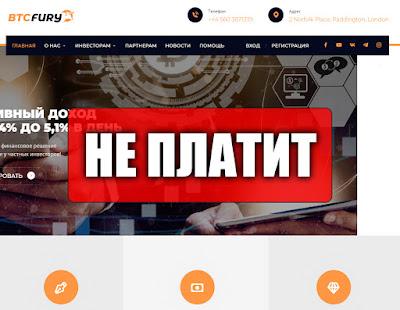 Скриншоты выплат с хайпа btcfury.io