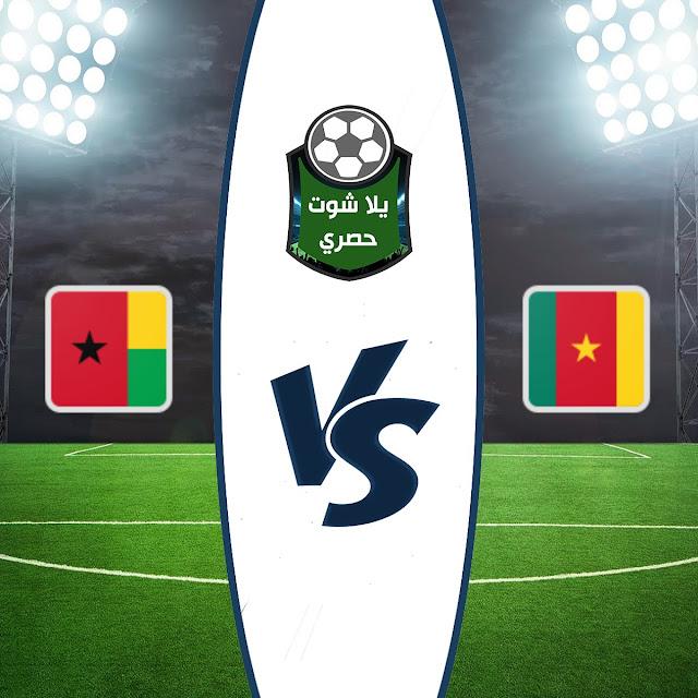 مشاهدة مباراة الكاميرون وغينيا بيساو بث مباشر
