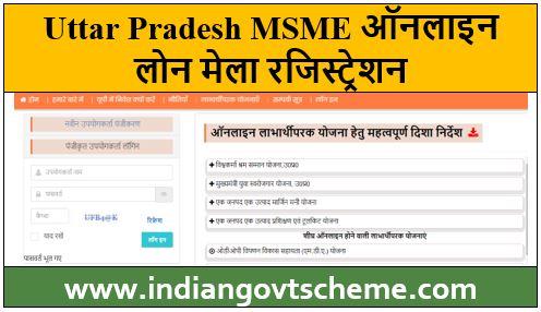 Uttar+Pradesh+MSME
