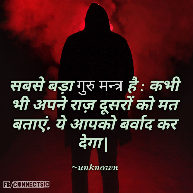 Hindi Thought of Chanakya, Life, Knowledge
