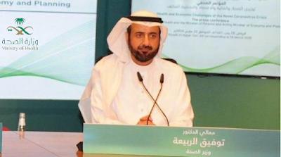 وزير الصحة السعودي الحالي