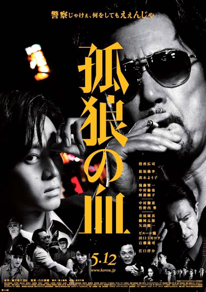 The Blood of Wolves (Korou no Chi) film - Kazuya Shiraishi