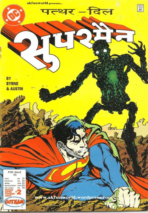 पत्थर दिल : सुपरमैन कॉमिक्स पीडीऍफ़ पुस्तक हिंदी में  | Patthar Dil : Superman Comics PDF Book In Hindi Free Download