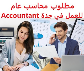 A public accountant is required to work in Jeddah  To work for a company in Jeddah  Type of shift: full time  Education: Bachelor degree  Experience: At least two years of work in the field  Salary: 3000 riyals