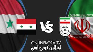 مشاهدة مباراة سوريا وإيران بث مباشر اليوم 30-03-2021 في تصفيات كأس العالم