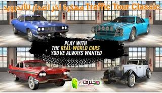 تحميل لعبة Traffic Tour Classic مهكرة اخر اصدار للاندرويد