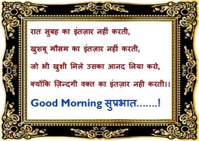 Good-morning-good-idea
