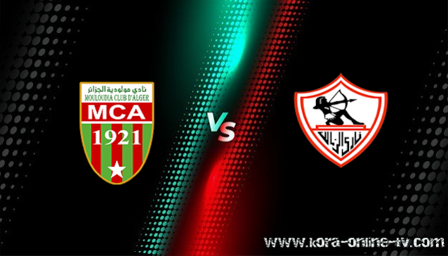 مشاهدة مباراة الزمالك ومولودية الجزائر بث مباشر دوري أبطال أفريقيا