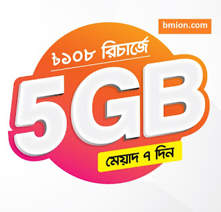 Banglalink 5GB 108Tk Internet Offer