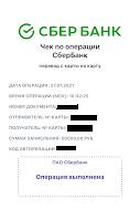 скрин работы МММ Сбербанк Мавроди