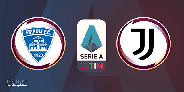نتيجة مباراة يوفنتوس وإمبولي اليوم 28 أغسطس 2021 في الدوري الايطالي