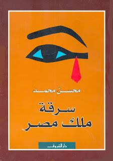 تحميل كتاب سرقة ملك مصر pdf - مكتبة نور لتحميل الكتب الإلكترونية
