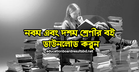 2016 NCTB  books of class 9 and SSC Students