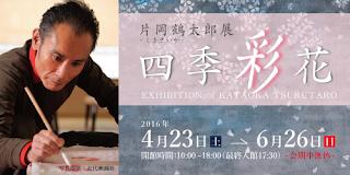 Exhibition of Kataoka Tsurutaro 片岡鶴太郎展 四季彩花 Shiki Saika