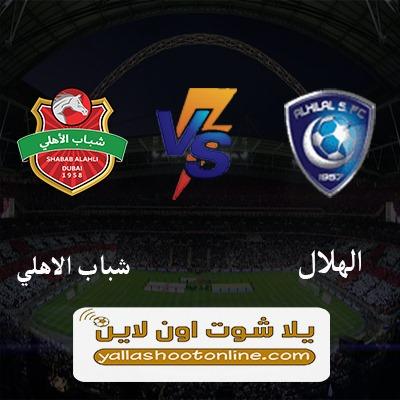 مشاهدة مباراة الهلال وشباب الاهلي اليوم